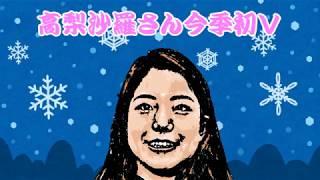 【ゆっくり】茶番劇 高梨沙羅さん今季初V 高梨沙羅 検索動画 15