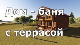 Проект дома-бани из бревна на 120м2(Проект дома-бани из оцилиндрованного бревна диаметром 260мм с большой террасой, комнатой отдыха, 2 спальными..., 2016-06-01T17:13:51.000Z)