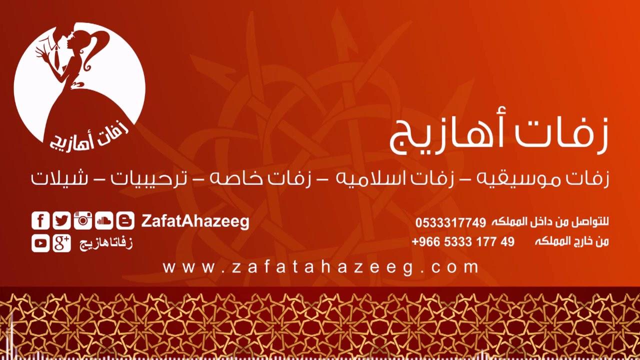 شيلة حماسيه  2018 / 2019  / يازهور الورد والمسك وعبيره -  ترحيب بالعروسه & ام العريس & ام ال