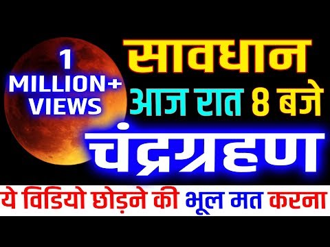 chandra grahan 2019 LUNAR ECLIPSE dates and time मई चन्द्र ग्रहण 2019 समय और सूतक purnima may 2019 l