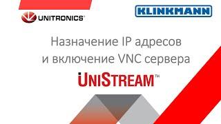 Назначение  P и включение VNC сервера на контроллере UniStream от Unitronics