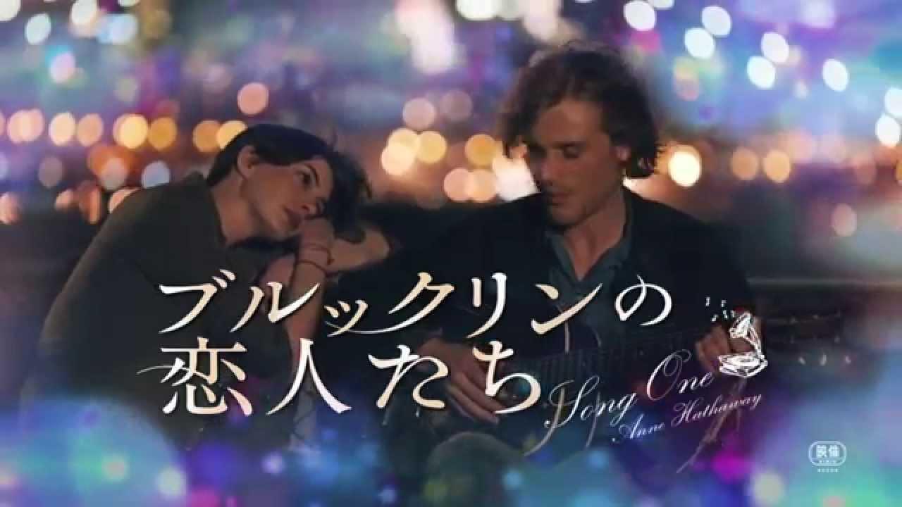 画像: 映画『ブルックリンの恋人たち』インタビュー動画 youtu.be