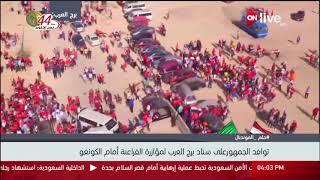 استمرار توافد الجمهور على إستاد برج العرب لمؤازرة الفراعنة أمام الكونغو ..فيديو