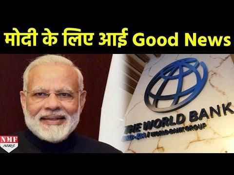 World Bank ने Modi को दी Good News, Indian Economy में आएगी तेजी
