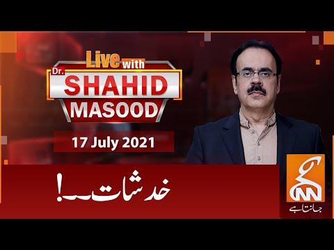 Live with Dr. Shahid Masood   GNN   17 July 2021