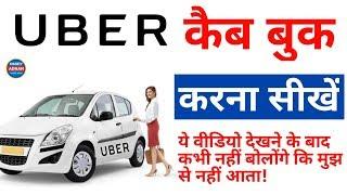 How To Book Uber Cab in Hindi | उबर कैब कैसे बुक करते हैं | Smarty Adnan