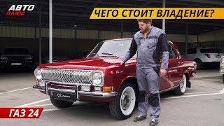 Просто ли владеть олдтаймером? Газ 24 «Волга» | Подержанные автомобили