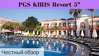 Честные обзоры отелей Турции: PGS KIRIS Resort 5* (Кемер)