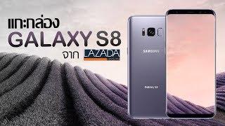 พัสดุจาก Lazada - Samsung Galaxy S8 | ถูกกว่านี้ไม่มีอีกแล้วววว