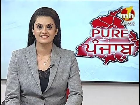 MH ONE Punjabi News