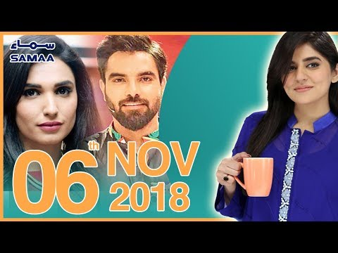 Yasir Hussain aur Amna Ilyas se Gup shup | Subh Saverey Samaa Kay Saath | November 06, 2018