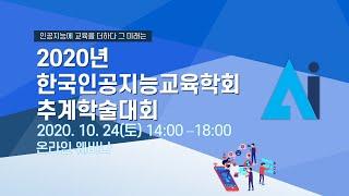 한국인공지능교육학회 추계 학술발표대회