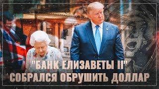 """""""Банк Елизаветы II"""" собрался обрушить доллар"""