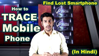 How to Trace Mobile Phone In India | Find Lost Mobile (In Hindi)