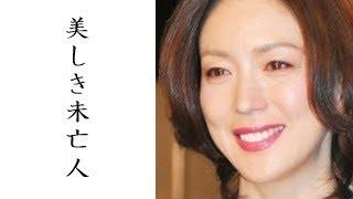 実力派女優若村麻由美さんが年齢を重ねても美しいと話題に 【チャンネル...