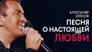 Александр Буйнов - Песня о настоящей любви (Official video)