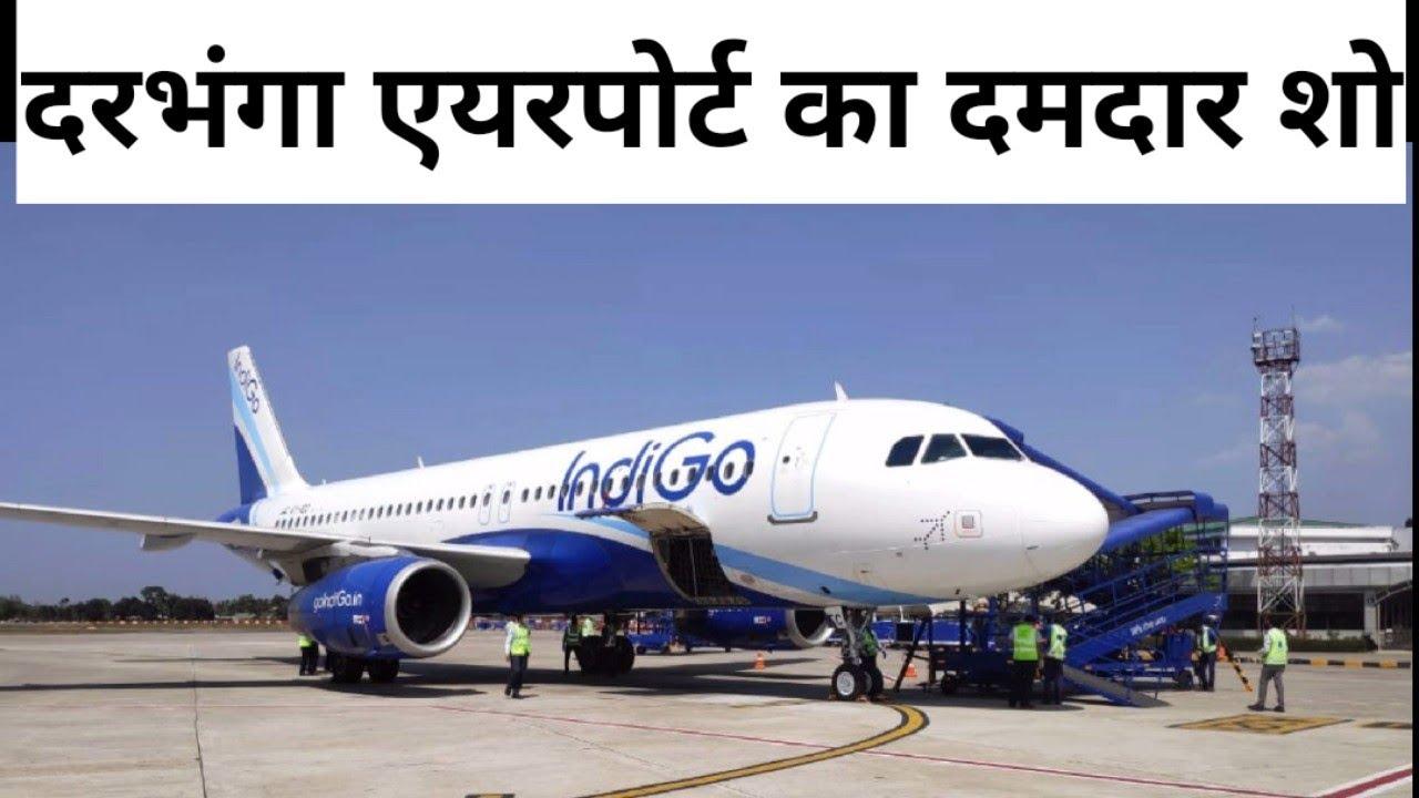 Download दरभंगा एयरपोर्ट बंद कराएगा पटना एयरपोर्ट?  darbhanga airport beat patna airport