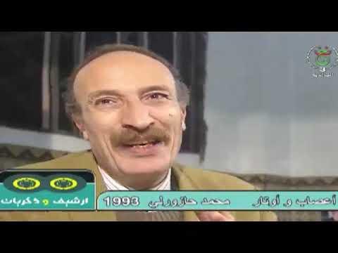 A3ssab wa Awtar - 1993
