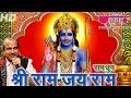 Download Ram Bhajan 2016 | Shri Ram Jai Ram Jai Jai Ram