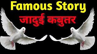 Hindi Kahaniya | Kids cartoon | Fairy Tales | Fairy Tales in hindi | Moral Stories | Cartoon Movies