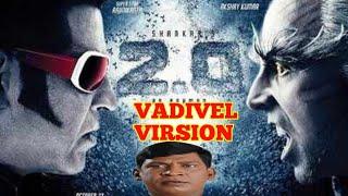 2.0 - Official Teaser vadivelu version[Tamil]