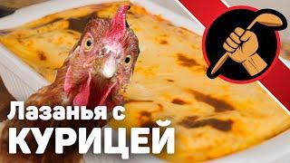 Chicken lasagne/a Куриная лазанья - в 2 раза быстрей чем мясная и такая же вкусная!