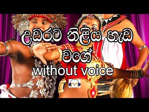 Udarata Niliya hada wage Karaoke (without voice) උඩරට නිළිය හැඩ වගේ