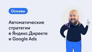 eLama: Автоматические стратегии в Яндекс.Директе и Google Ads от 07.07.20
