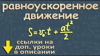РАВНОУСКОРЕННОЕ ДВИЖЕНИЕ физика 9 класс