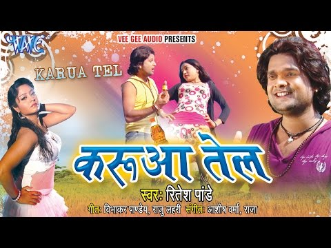 Karua Tel (करुआ तेल) - Super Hit Bhojpuri Songs - Ritesh Pandey - Video Jukebox