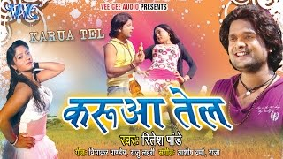 Repeat youtube video Karua Tel (करुआ तेल) - Super Hit Bhojpuri Album 2014 - Ritesh Pandey - Jukebox