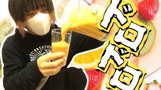 隠し味は赤カブ!?オリジナルジュース作り! 【死神暮らし】 thumbnail