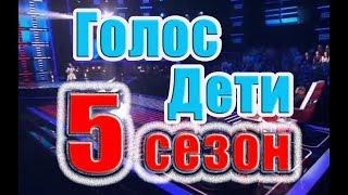 Голос  Дети,5 сезон,4 выпуск Вышел в эфир 23,02,2018,The voice Kids season 5 volume 4 aired