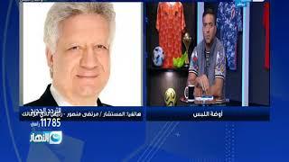 مداخلة نارية لمرتضى منصور مع ميدو وهجوم ع كارتيرون ورئيس نادي التعاون