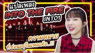 แปลเพลงจีน INTO THE FIRE - INTO1 ความหมายจริงๆของเพลงคือ...!!!  | PetchZ