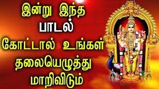 Best Song to Protecting Family | Tamil Murugan Devotional Songs | Best murugan tamil padal