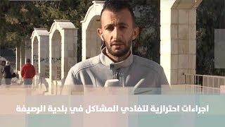 اجراءات احترازية لتفادي المشاكل في بلدية الرصيفة