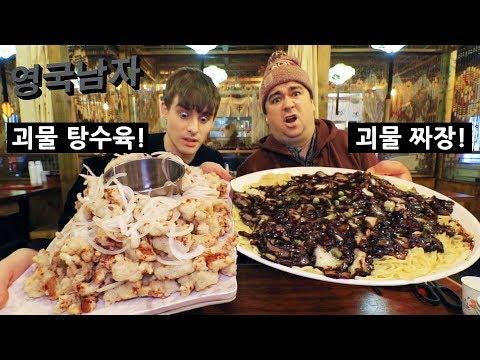 괴물 짜장면 + 괴물 탕수육 너무 맛있어서 깜놀😭 샘 해밍턴의 첫 대왕 도전먹방!!