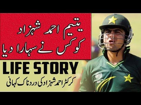 LIFE STORY OF AHMMAD SHEZAD PAKISTANI CRICKTER SAD STORY URDU / HINDI