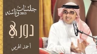 أحمد الهرمي - دوري (جلسات وناسه) | 2013
