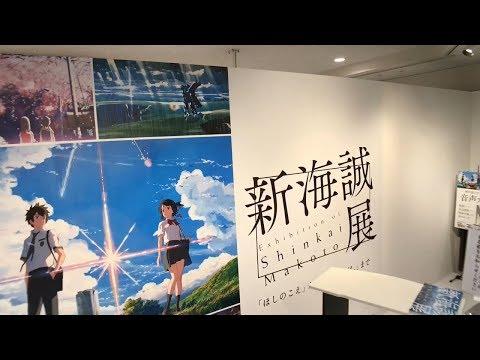 北九州市漫画ミュージアムで新海誠展