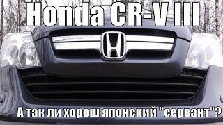 Honda CR-V 3 поколения. Почему 10-ти летняя Хонда лучше свежего Корейца? cмотреть видео онлайн бесплатно в высоком качестве - HDVIDEO