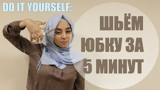 DIY: шьем юбку за 5 минут!(Ссылка на канал YouTube: http://www.youtube.com/channel/UCPfWgQzgOlkia8F3fOXeY3Q?sub_confirmation=1 Как очень легко и быстро сшить юбку за 5 ..., 2015-11-29T10:56:03.000Z)