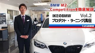 Toto BMW IKEのプロダクトラーニング講座Vol.2 #BMW #M2 #Competition