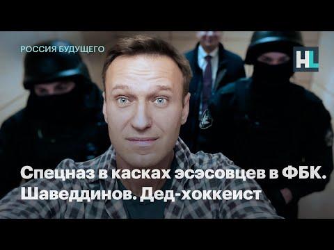 Спецназ в касках эсэсовцев в ФБК. Шаведдинов. Дед-хоккеист