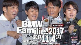 SUPER-GT Driver Talk Show - BMW Familie! 2017
