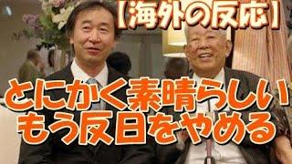 【海外の反応】中国人「もう反日をやめる」 続く日本人のノーベル賞受賞に賞賛の声が殺到