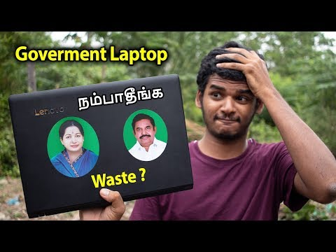TN Government Laptop Waste ? நம்பாதீங்க Review in tamil