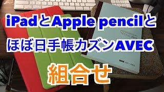 長年愛用している「ほぼ日手帳カズン」と Apple Pencilを使ったiPad Pro...
