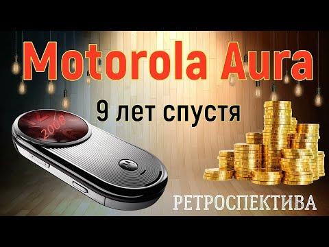 Motorola AURA девять лет спустя (2008) – ретроспектива